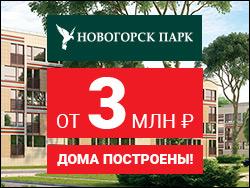 ЖК «Новогорск Парк» 8 км от МКАД Уникальные жилые кварталы в
